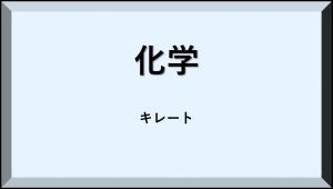 【化学系薬学】キレート