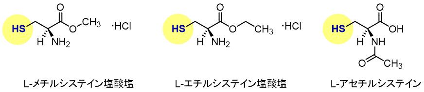メチルシステイン、エチルシステイン、アセチルシステインの構造