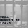 総統閣下動画の薬剤師国家試験シリーズをまとめました!