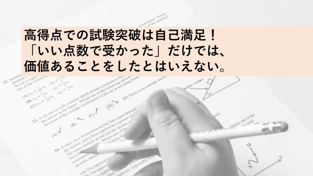 試験突破は所詮、自己満足に過ぎない!「いい点数で受かった」だけでは、大した価値といえない。