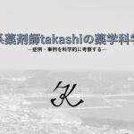 化学系薬剤師Takashiの薬学科学講座(アイキャッチ)